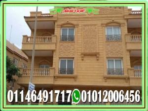 اسعار الحجر الهاشمي وانواعه في مصر 01146491717